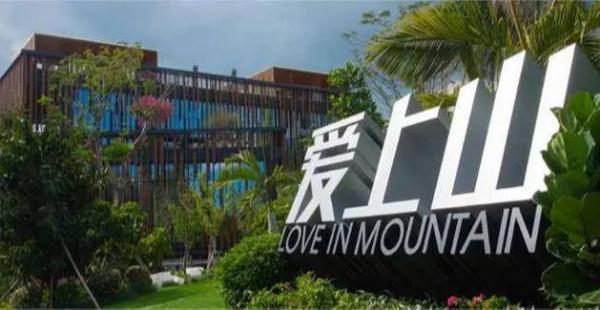 三亚爱上山Ⅱ艺术小镇   艺术创造融入梦想生活