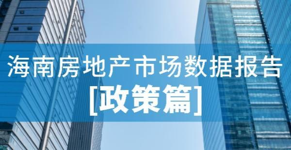 """7月楼市大事记:海南人才落户再出新规 住房公积金可""""跨省通办"""""""