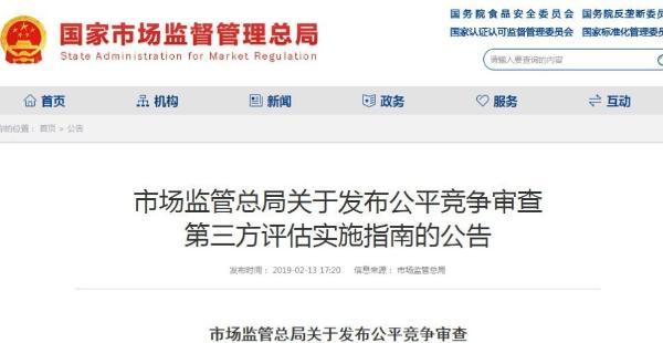 海南自贸港出台公平竞争审查第三方评估办法